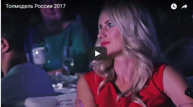 Топмодель России 2017 Рязань